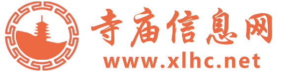 寺庙信息网