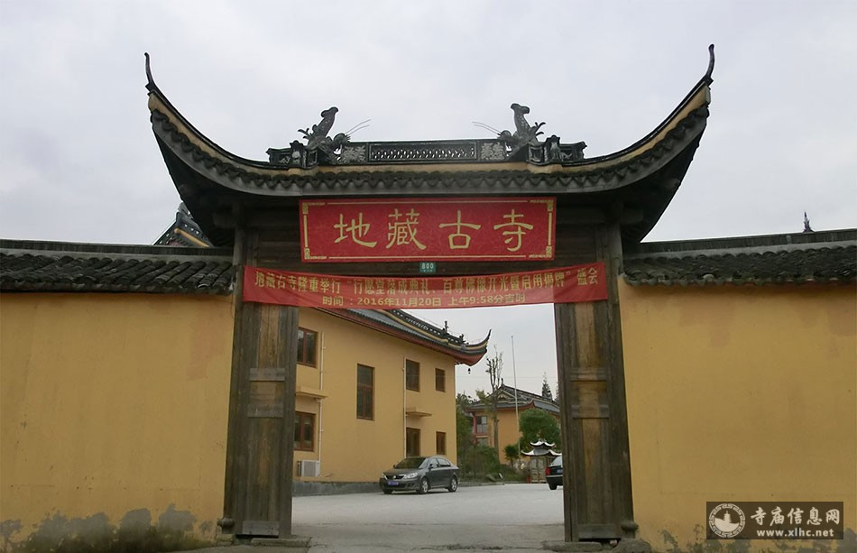 上海松江区地藏古寺-寺庙信息网