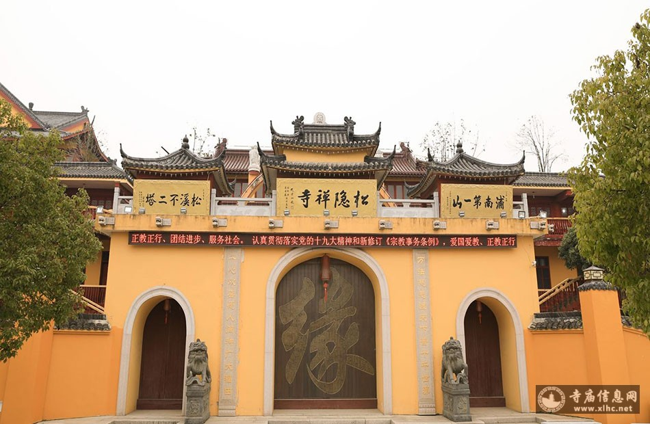 上海金山区松隐禅寺-寺庙信息网