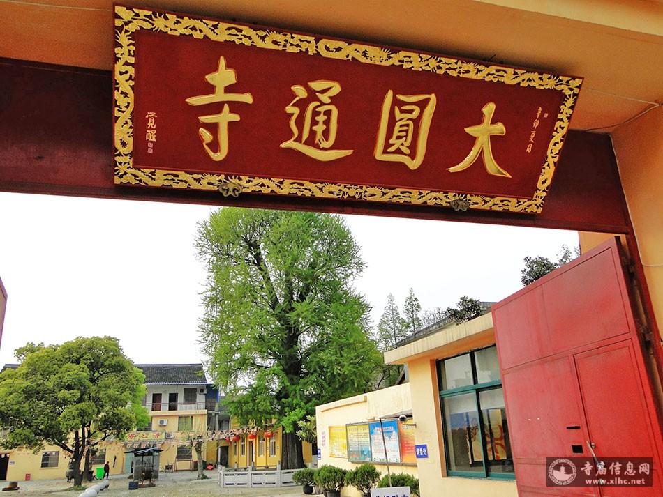 上海闵行区大圆通寺(纪王寺)-寺庙信息网