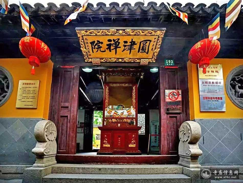 上海青浦区圆津禅院-寺庙信息网