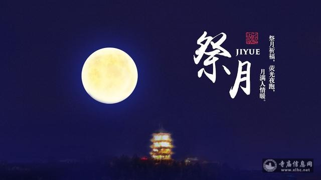 中秋拜月-拜月习俗-寺庙信息网