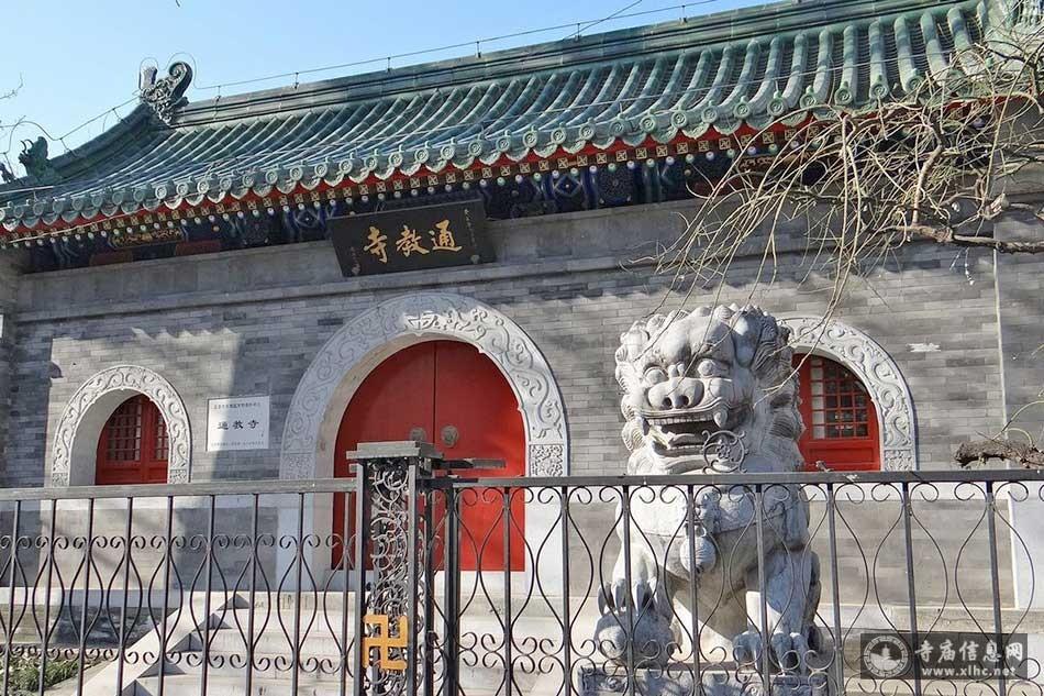 北京东城区通教寺-北京市唯一的尼姑庙-寺庙信息网