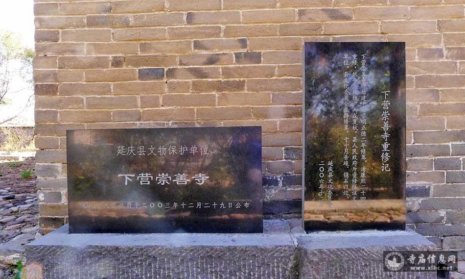 北京延庆崇善寺-寺庙信息网