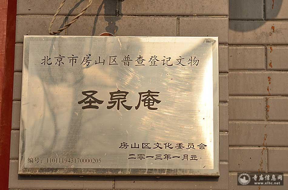 北京房山区铁瓦寺-寺庙信息网