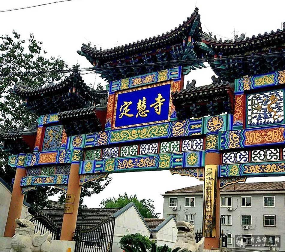 北京海淀区定慧寺-寺庙信息网