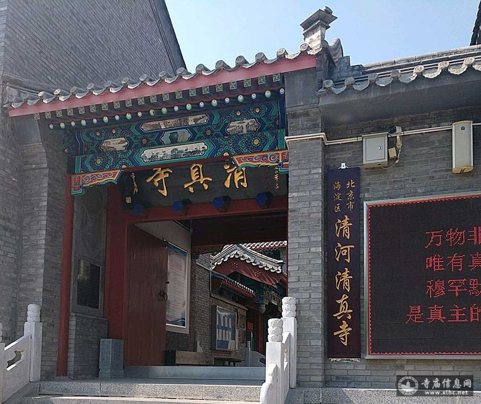 北京海淀区清河清真寺-寺庙信息网