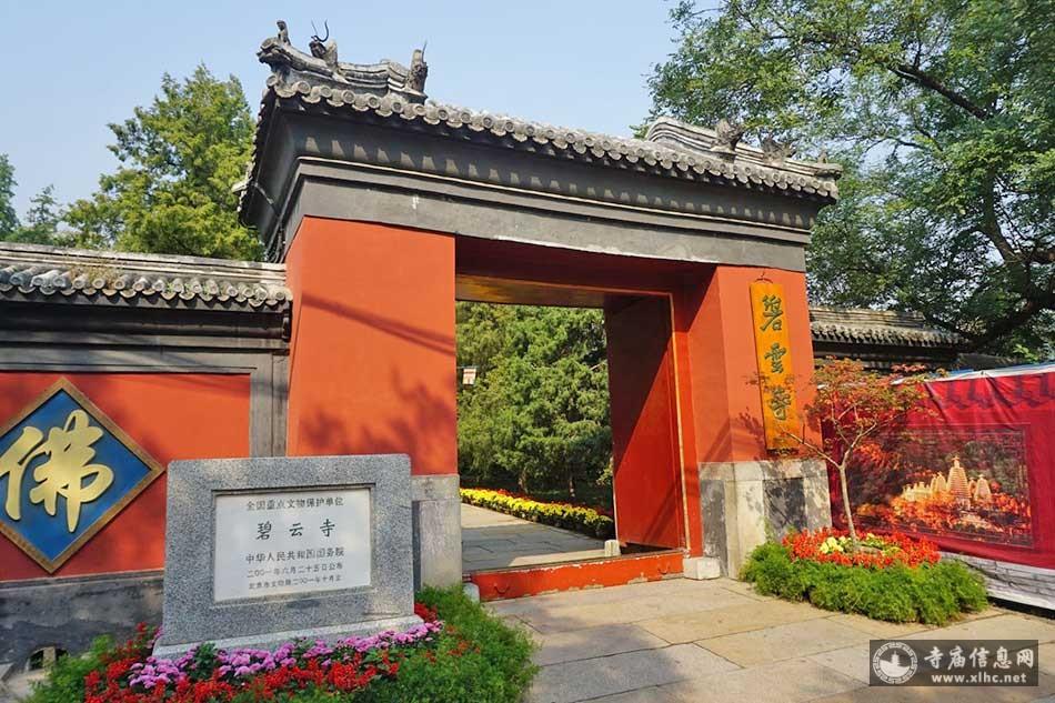 北京海淀区碧云寺-北京四座金刚宝座塔之一-寺庙信息网
