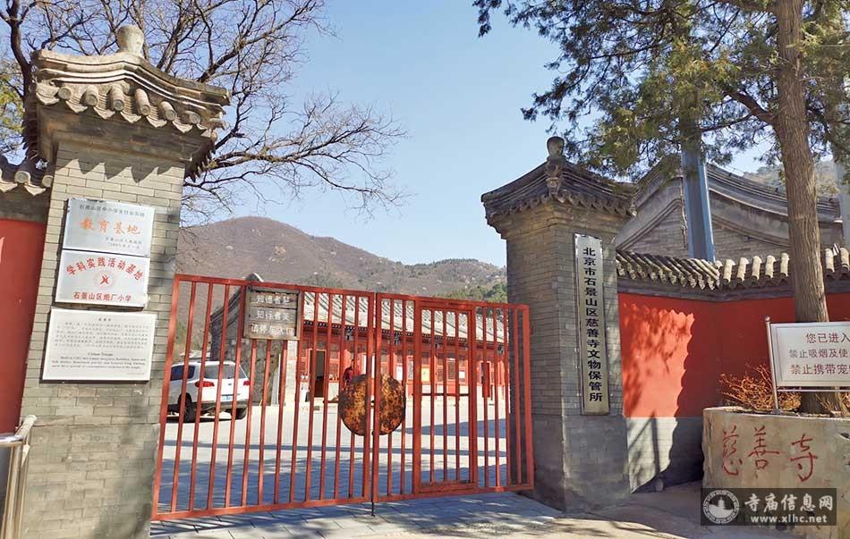 北京石景山天泰山慈善寺-寺庙信息网