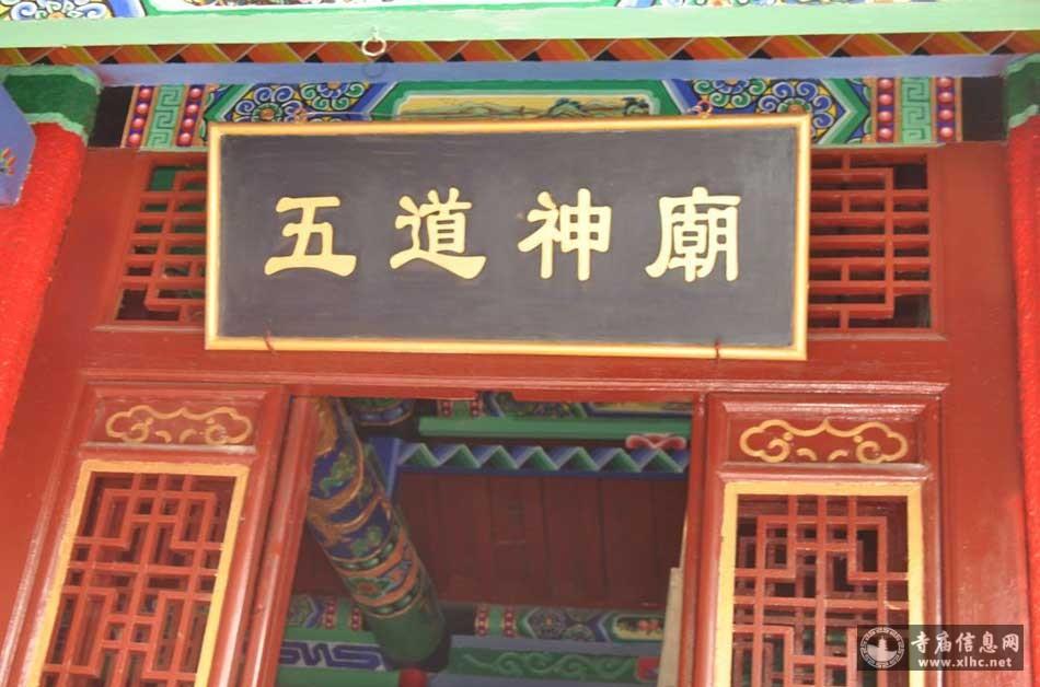 北京西城区五道庙-寺庙信息网