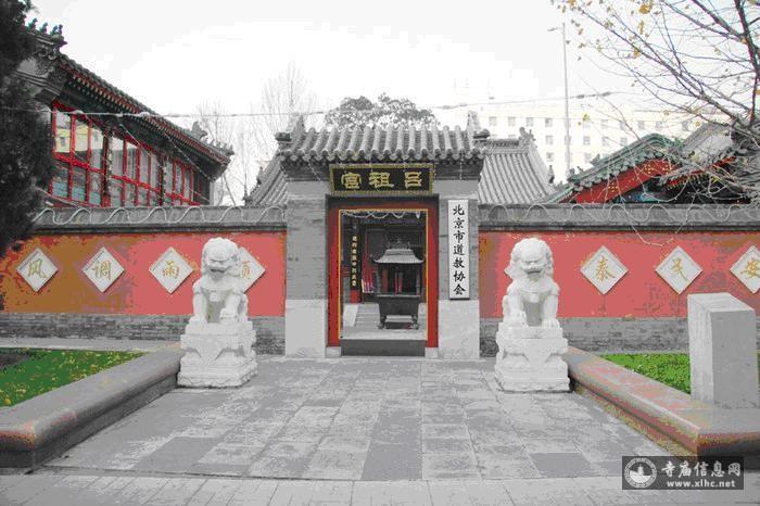 北京西城区吕祖宫-寺庙信息网