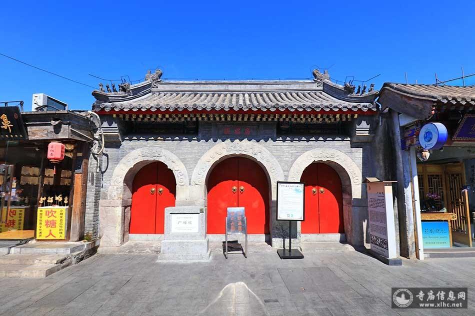 北京西城区广福观-寺庙信息网