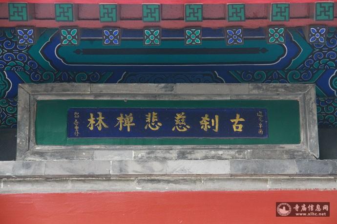 北京西城区慈悲庵(陶然亭)-寺庙信息网