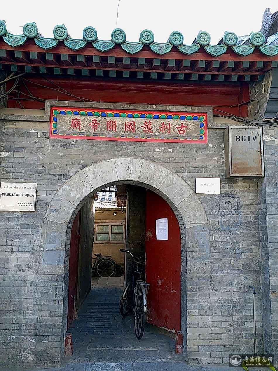 北京西城区护国双关帝庙-寺庙信息网