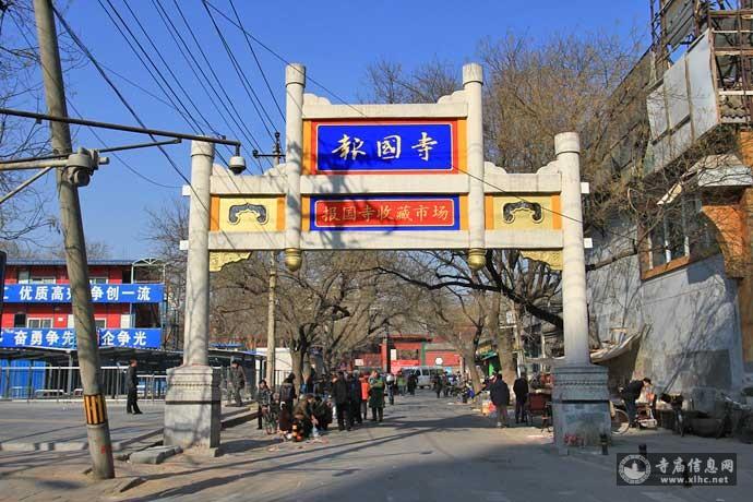 北京西城区报国寺-寺庙信息网