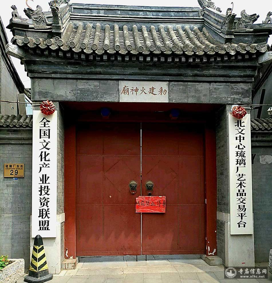 北京西城区琉璃厂火神庙-护程网络科技