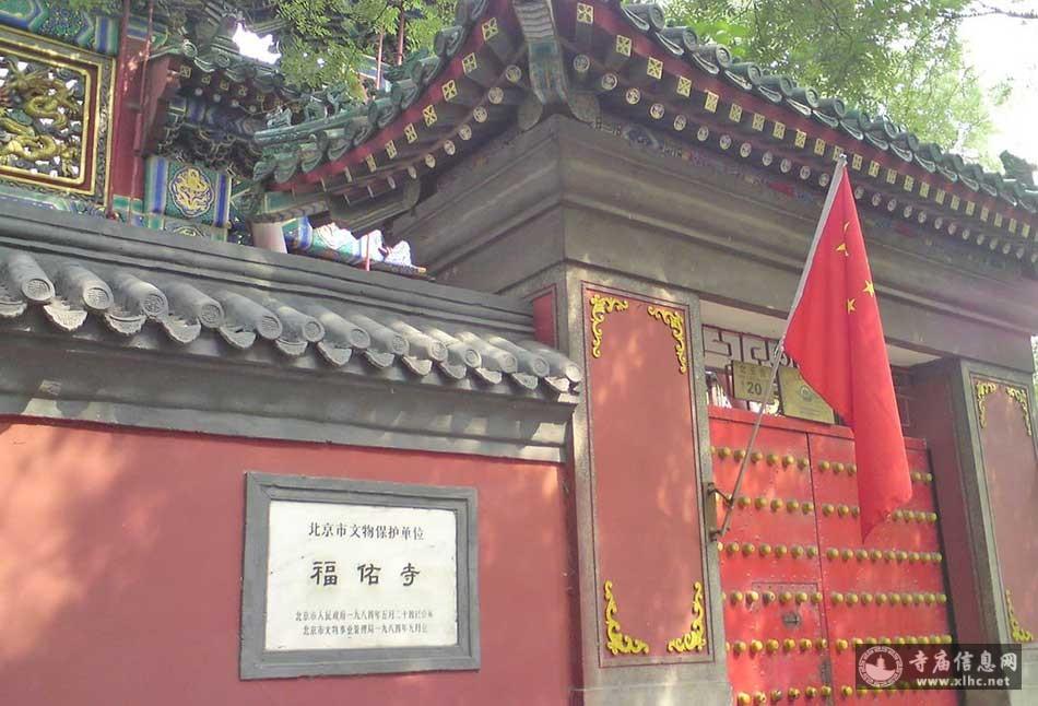 北京西城区福佑寺-寺庙信息网