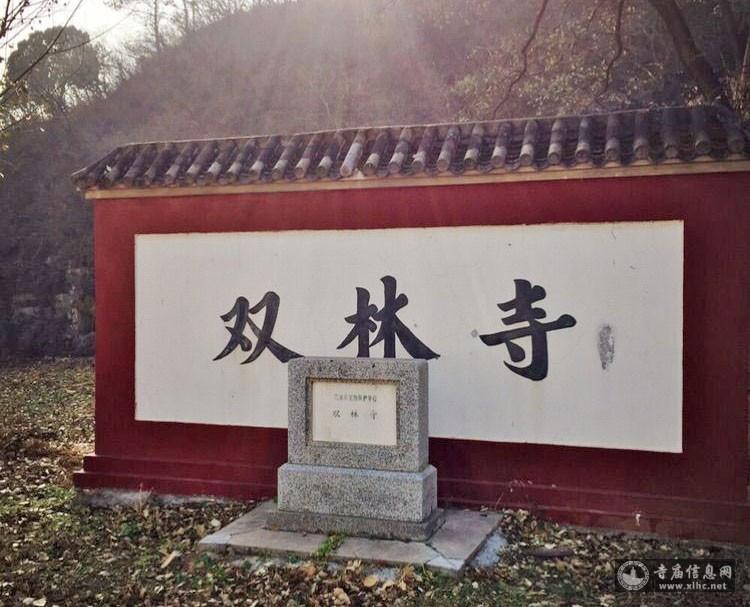 北京门头沟双林寺-寺庙信息网