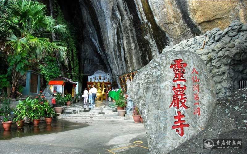 台湾台东八仙洞灵岩寺-寺庙信息网