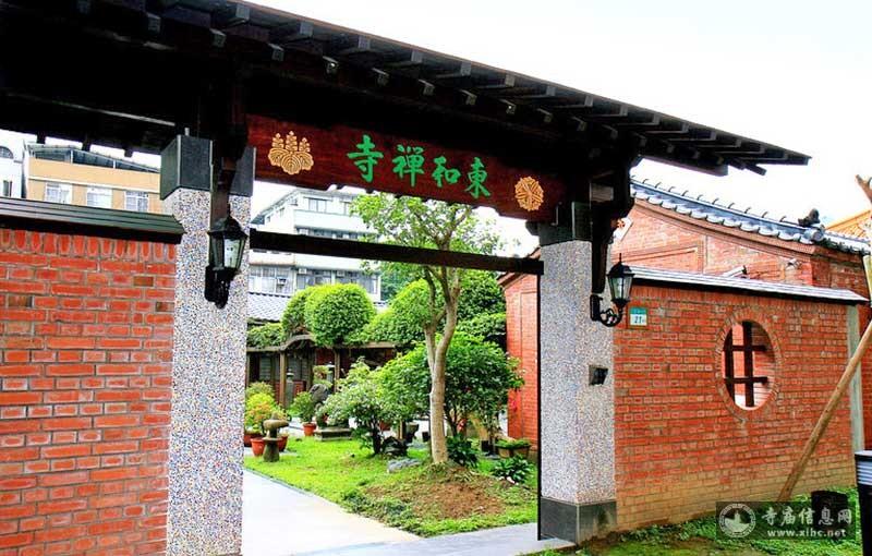 台湾台北市东和禅寺-寺庙信息网