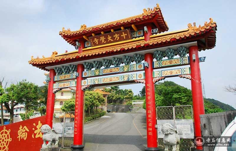 台湾基隆市十方大觉禅寺-寺庙信息网