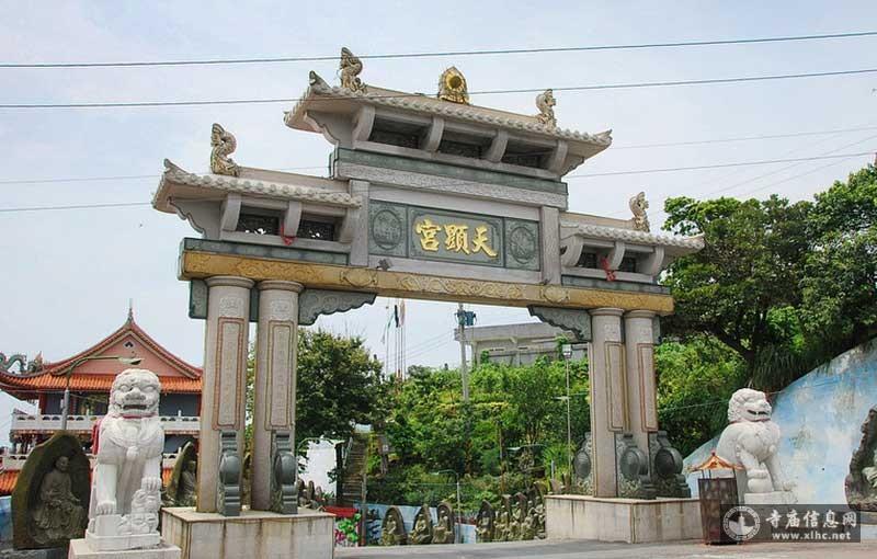台湾基隆市天显宫-寺庙信息网