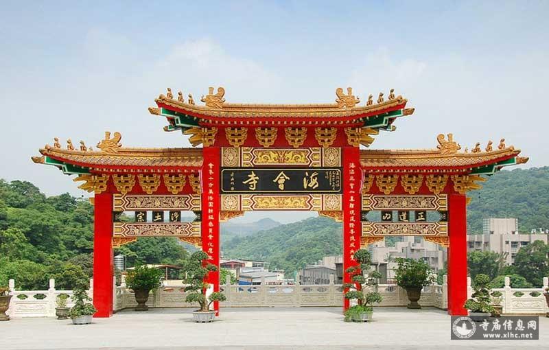 台湾基隆市海会寺-寺庙信息网
