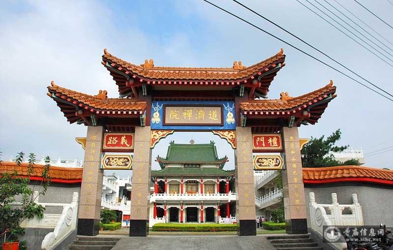 台湾彰化县田中镇道济禅院-寺庙信息网