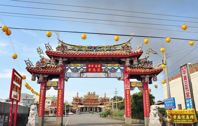台湾新竹县新丰乡三元宫-寺庙信息网