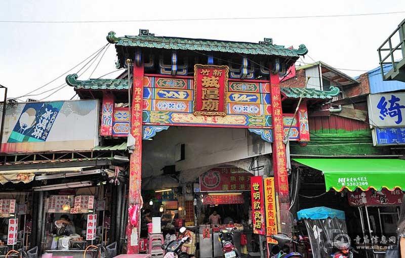 台湾新竹都城隍庙-护程网络科技