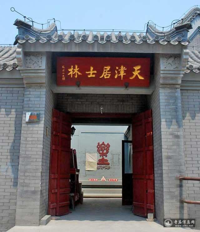 天津居士林-寺庙信息网