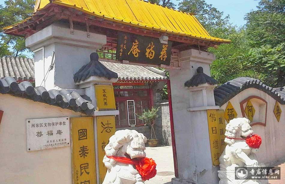天津荐福庵-寺庙信息网