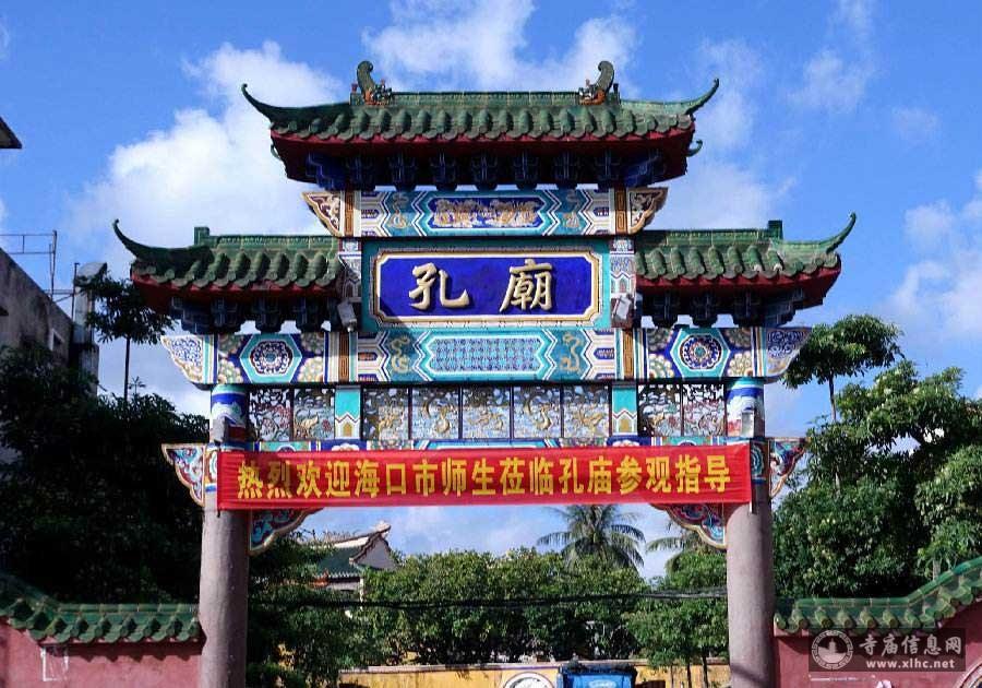 海南文昌孔庙(海南第一庙)-寺庙信息网