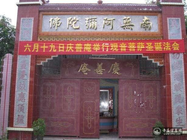 海南陵水庆善庵-寺庙信息网