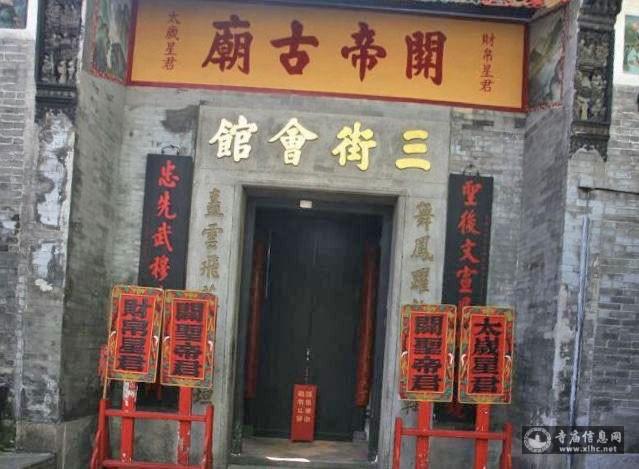 澳门三街会馆(关帝庙)-寺庙信息网