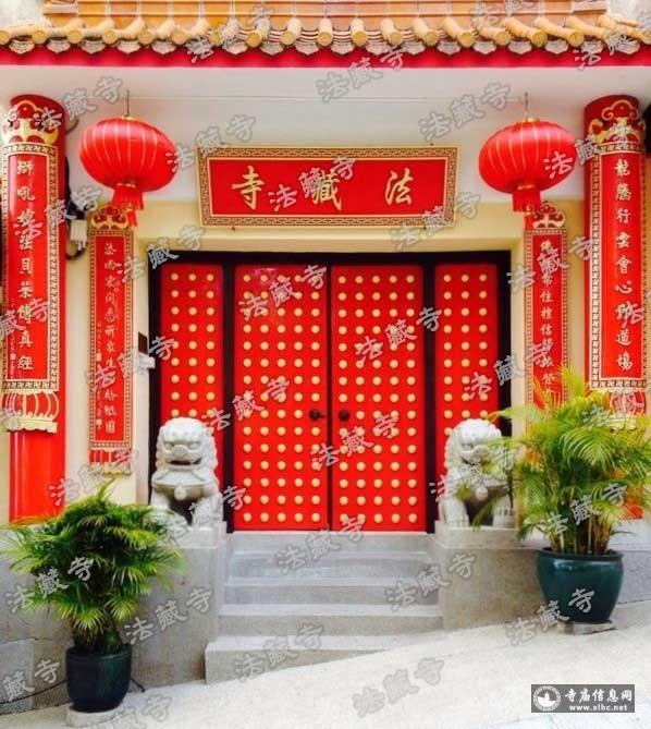 香港九龙法藏寺-寺庙信息网