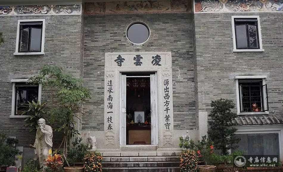 香港新界凌云寺-寺庙信息网