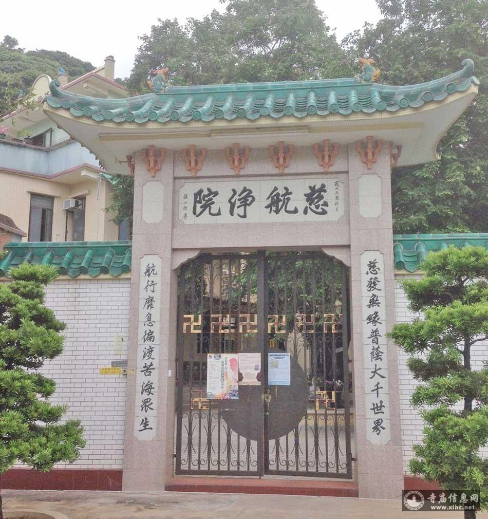 香港沙田慈航净院-寺庙信息网