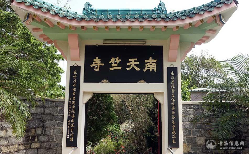 香港荃湾南天竺寺-寺庙信息网