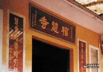 香港荃湾福慧寺-寺庙信息网