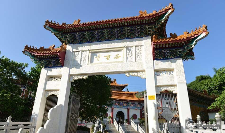 香港新界荃湾西方寺-寺庙信息网