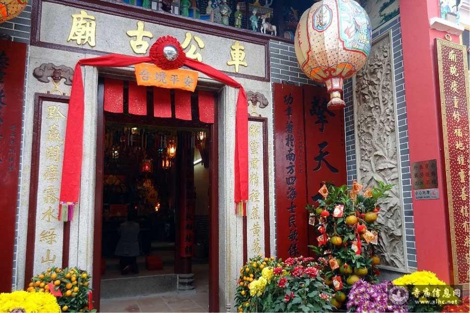 香港西贡蚝涌车公庙-寺庙信息网