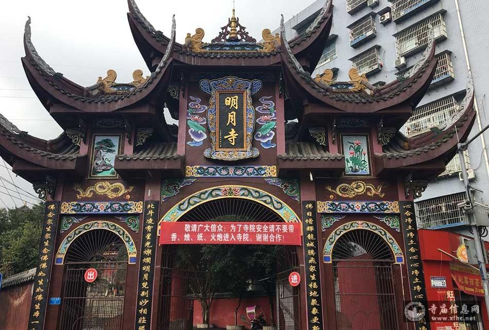 重庆铜梁明月寺-寺庙信息网