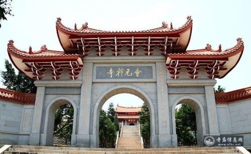 福建仙游会元寺-寺庙信息网