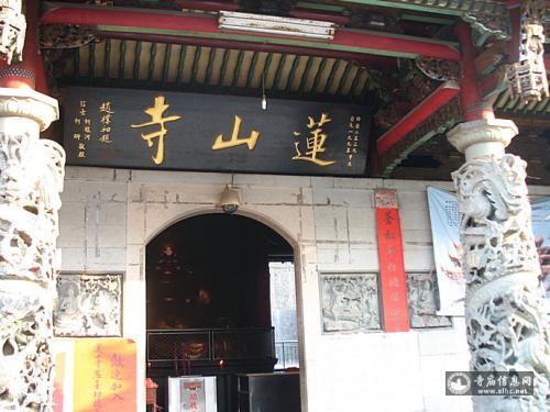 福建龙岩莲山寺-寺庙信息网