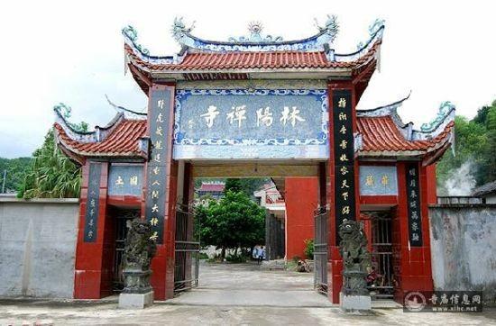 福建福州林阳寺-寺庙信息网