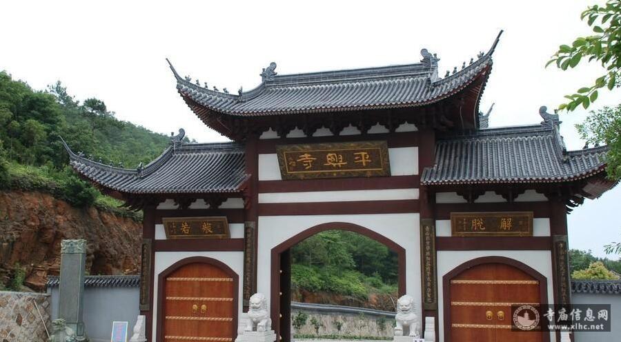 福建太姥山平兴寺-寺庙信息网