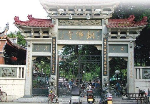 福建泉州铜佛寺-寺庙信息网