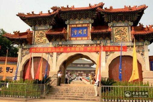 福建福鼎资国寺-寺庙信息网
