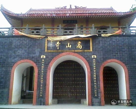 广东雷州高山寺-寺庙信息网